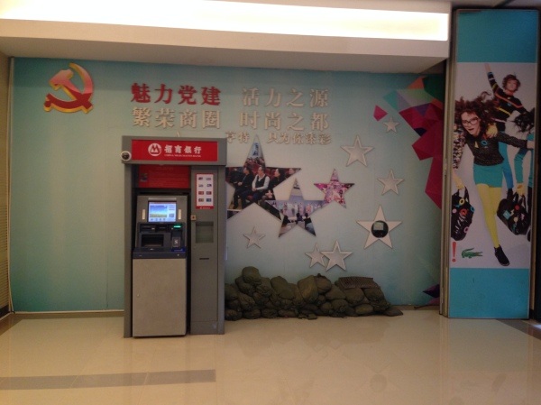 Seen at an upscale mall in Guiyang, China this summer
